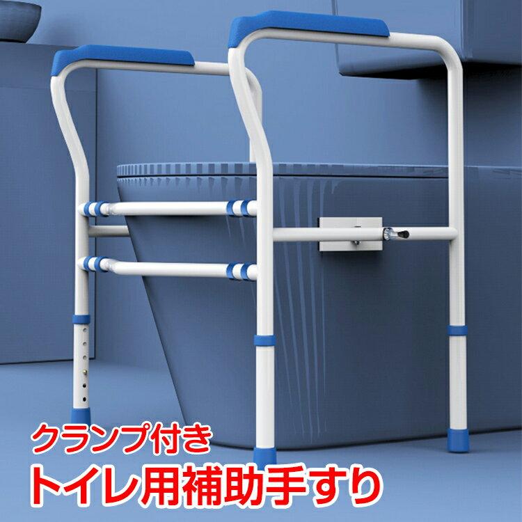『クランプ付きトイレ用補助手すり』