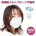 *まとめ購入お得* マスク 1000枚入り 使い捨て メルトブローン 不織布 男女兼用 ウィルス対策
