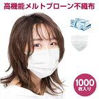 *4日から全品5%offクーポン*即納 *まとめ購入お得* マスク 1000枚入り 使い捨て メルトブローン 不織布 男女兼用 ウィルス対策 ますく ウイルス 防塵 花粉 飛沫感染対策  ny261-1000