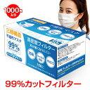*15日時間限定5% クーポン* 箱あり CE FDA認証済み マスク 1000枚入り 使い捨て 耳が痛くなりにくい メルトブローン 不織布 男女兼用 ウィルス対策 ますく ウイルス 防塵 花粉 飛沫感染対策 風邪 ny306-1000