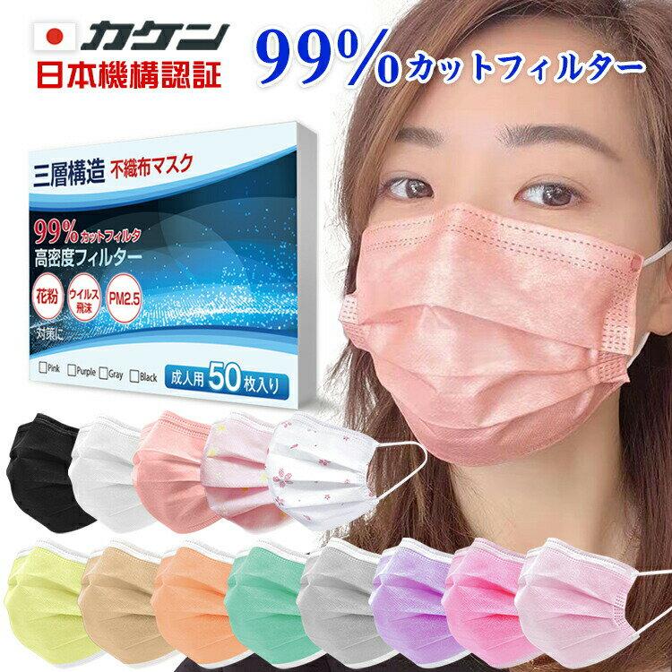 *最大50%off組み合わせ自由クーポン発行中* 血色マスク 12色 カラーマスク 99%カットフィルター マスク 三層マスク 成人 女性 子ども 50枚入り 使い捨て 不織布 カラー マスク  CE FDA認証済み