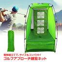 *4日から全品5%offクーポン*ゴルフ練習用ネット 自宅 練習器具 ゴルフネット 簡単組立て トレーニング 手軽に練習 上達 ゴルフ用品 od394