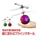 *25日 4時間限定全品10%offクーポン* フライングボール Flying Ball ボール型ヘリ フライングトイ おもちゃ 玩具 おもしろ雑貨 屋内専用 ラジコン プロペラ LED pa039