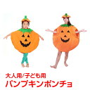 ハロウィン かぼちゃ かぼちゃ服の価格と最安値 おすすめ通販を激安で