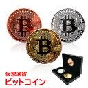 【365日保証】 ビットコイン 3枚セット 金 銀 銅 金運 ゴルフマーカー b
