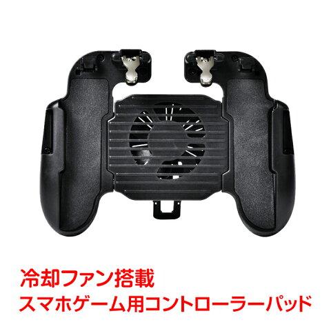 コントローラー スマホ 荒野行動 PUBGMobile スタンド 冷却 ファン ゲーム パッド セット型 USB充電 iphone Android pa108