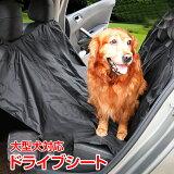 (*全品3%offクーポン配布中*) ドライブシート ペットカーシート ペットシート 車内 ペットカバー 防水シートカバー カー用品 愛犬 愛猫 ペット用品 PT005