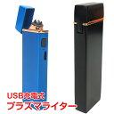 プラズマライター USB充電 電子ライター アークプラズマ ...