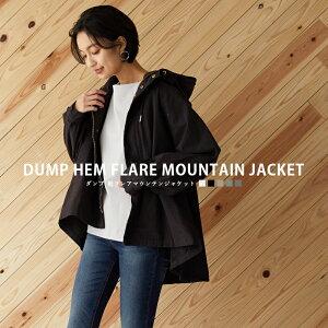 【OMNES】ダンプ 裾フレアマウンテンジャケット レディース マウンテンパーカー アウター 洗い加工 バイオストーン ヴィンテージ 軽量 カジュアル