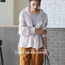 レディース フリーサイズ 【OMNES Supremo】ニュアンスカラーシアー ビッグシャツ カジュアル トップス とろみシャツ ロングシャツ