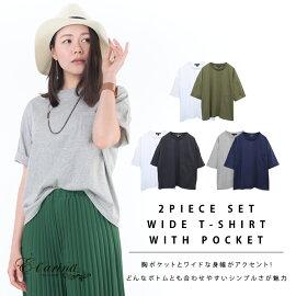 Tシャツレディース【Ecarina】2枚セット!ポケット付きワイドTシャツトップス無地コットン綿100%インナービッグシルエット