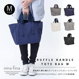 バッグ・小物・ブランド雑貨レディースバッグ【ninafina】フリルハンドルトートバッグMサイズ大きいママバッグ買い物バッグbag
