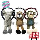 [送料無料] 犬 玩具 [おもちゃ] ライオン ぞう サル [かわいい] 動物 イヌ [ロープ] ハミガキ その1