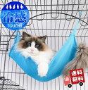 『送料無料』 猫 【ハンモック】夏 クール 冷感【猫用ベッド】 猫ちゃん 【ハウス】ベッド