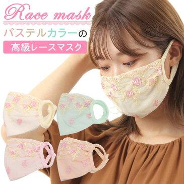 マスク 洗える 在庫あり おしゃれ 夏用 カバー 在庫あり 涼しい レース かわいい 花粉症 女性 可愛い 洗えるマスク 即納 白 送料無料