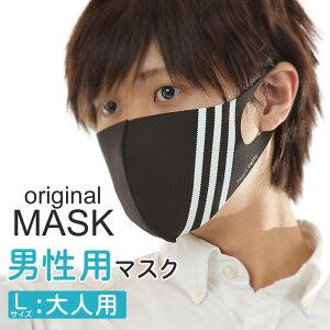 【送料無料】マスク かっこいい 子供 女性 レディース デザインマスク スポーツ 洗える マスク おしゃれ 涼しい メンズ レディース キッズ 立体マスク スポーツ カッコイイ 男女兼用 花粉 即納 白 黒 ホワイト ブラックこども 子ども 個別包装