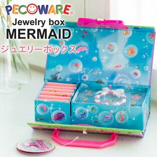 【あす楽対応】ジュエリーボックス 宝石箱 子供 mermaid prineess マーメードプリンセス 女の子ダイアルロック式の鍵付き秘密ボックス 入学 祝い プレゼント かわいい 中学生 小学生 小学校 誕生日