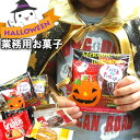 ハロウィン お菓子 セットハロウィンお菓子 配布ノベリティに最適!ハロウィン Halloween ハロウィンキャンディ