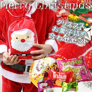 クリスマス お菓子 業務用 詰め合わせ クリスマスお菓子業務用 詰め合わせ 袋詰め サンタフェイス サンタ 個包装 ギフト プレゼント 誕生会 子供会 景品 イベント 子供 おかし クリスマスプレゼント 子供 女の子 3歳 4歳 5歳 6歳