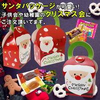 クリスマス お菓子 詰め合わせ セット 業務用 子供 スイーツお菓子 クリスマスプレゼント 子ども会 お楽しみ会