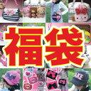 【福袋 2013☆数量限定】パールパティの可愛い福袋 【2013年福袋】【新春福袋】【激安】【セール】