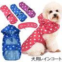犬服 レインコト 小型犬 中型犬 大型犬 簡単 着せやすい カッパ 雨よけウェア XS S M L XL ピンク ブル パプル ドッグ 梅雨入り