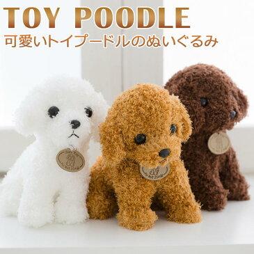 プードル ぬいぐるみ トイプードル 犬 プレゼント キッズ 子供 女の子 男の子 プードルぬいぐるみ ぬいぐるみトイプードル 犬ぬいぐるみ ギフト クリスマスプレゼント 子供 女の子 3歳 4歳 5歳 6歳