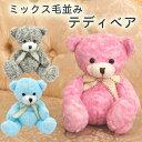 ぬいぐるみ かわいい もちもち くま テディベア プレゼント 贈り物 ホワイト ピンク ベージュ子供 誕生日 Teddy Bear 熊
