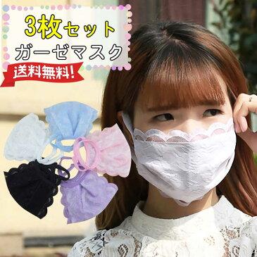 マスク カバー 洗える レース 白 在庫あり おしゃれ 可愛い ガーゼマスクカバー 3枚セット かわいい 花粉症 女性 子供 小さめ レースマスクカバー