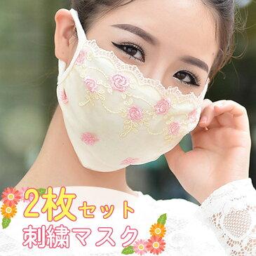 マスク おしゃれ 洗える 2枚セット 夏用 カバー 在庫あり 涼しい レース かわいい 花粉症 女性 可愛い 洗えるマスク 即納 白 送料無料