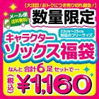 【新入学】文具福袋【新学年】応援セット!!
