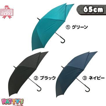 [あす楽]【メンズ傘 65cm】スライド設計のび〜る傘【耐風骨&グラスファイバー骨】GJ-1818-65 かさ アンブレラ umbrella 女性 ジャンプ まとめ買い パティズ 140size