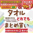 [あす楽]【組み合わせ自由♪】タオル まとめ買い!!/towel ハンカチ/メンズ/レディース/キッ ...