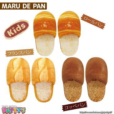 [あす楽]【まるでパンみたいな】スリッパン(KIDS用)【カロリーゼロ】おもしろ 食べ物シリーズ 室内 スリッパ 内履き サンダル パティズ 子供 maru de pan