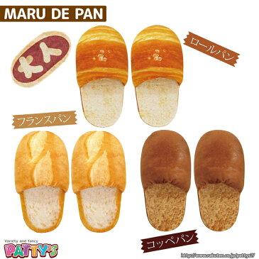 [あす楽]【まるでパンみたいな】スリッパン 大人用【カロリーゼロ】おもしろ 食べ物シリーズ 室内 スリッパ 内履き サンダル パティズ maru de pan