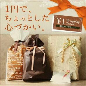 【ラッピング】【メッセージカードも1円】【誕生日祝】【プレゼント】【ギフト】【贈り物】【母の日】【父の日】【バレンタイン】【クリスマス】【楽ギフ_メッセ】