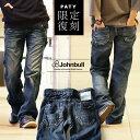 【送料無料】Johnbull[ジョンブル]デニム ジーンズ パンツ レディース ウォッシュ 大きいサイズ 日本製 綿100% ノンストレッチ デニムパンツ ワイド ロング 大きめ カジュアル|ボトムス 美脚 ヴィンテージ 美脚パンツ 冬