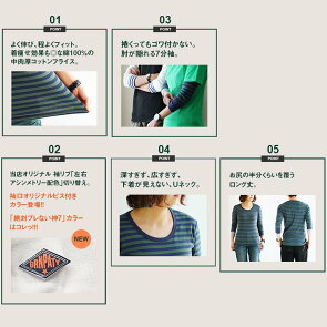 カットソーロング丈7分袖tシャツコラボ限定袖口アシメ配色ボーダー柄七分袖綿100%メンズレディースGRN×PATY