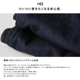 5ポケットジーンズ12オンスストレッチデニムセルビッチテーパード(ワンウォッシュメンズレディース)