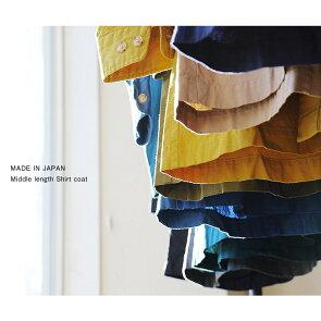コート シャツコート ステンカラーコート ショップコート ミドル丈 スリム 日本製 オックスフォード レディース メンズ アウター カジュアル 無地 40代 50代