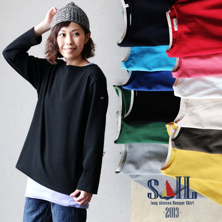強くて丈夫。長く着られる『日本製』長袖バスク。