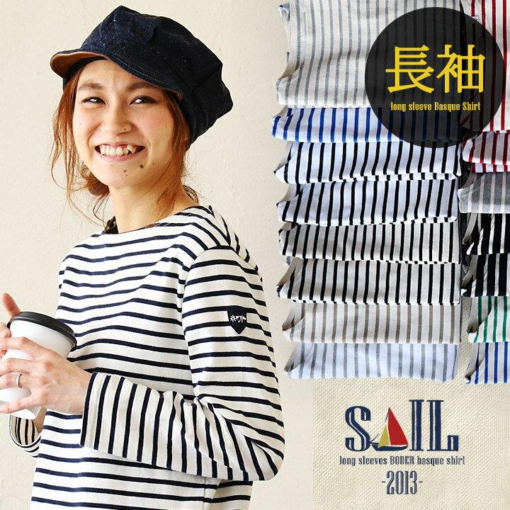 強くて丈夫。長く着られる『日本製』長袖「ボーダー」バスク。