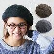 【全国一律送料324円】 ベレー帽 帽子 アクリルニット 裏地付き 伸縮性 タック入り ブラウン ブラック グレー
