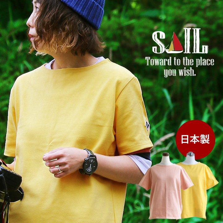 強くて丈夫。長く着られる、日本製 「半袖」無地バスク。