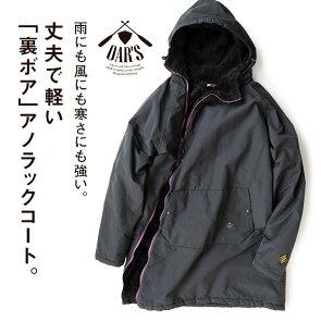 雨にも風にも寒さにも強い。丈夫で軽い「裏ボア」アノラックコート。