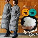 ダウンジャケット ロング リアルダウン ベンチコート MA-1型 リブ衿 ヘリンボーン レディース メンズ アウター 大きいサイズ 冬 ロングコート ALISTAIR [アリステア]・・・