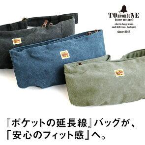 『ポケットの延長線』バッグが、「安心のフィット感」へ。