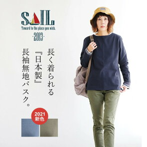 シャツのようなきちんと感。長く着られる『日本製』長袖無地バスク。