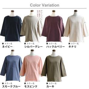 シャツのようなきちんと感。長く着られる『日本製』七分袖バスク。