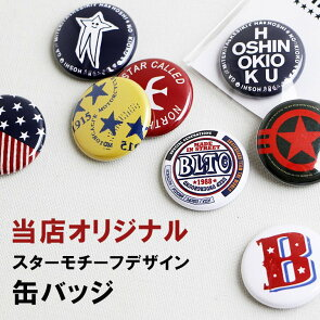 (8色)サークルスター/アメリカ/ネイビー/ストリート/Bスター/あしなが星/イエロー/レッドバード